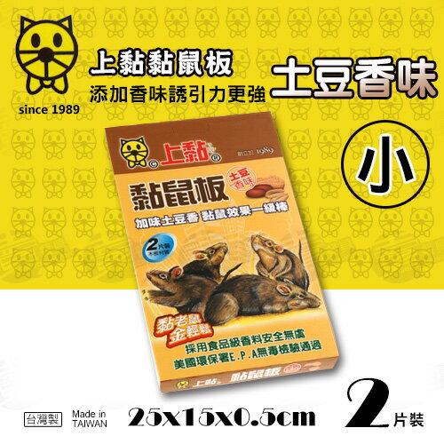 ﹝賣餐具﹞上黏加味黏鼠板 黏鼠板 (土豆/小/2入) / 2701109930738