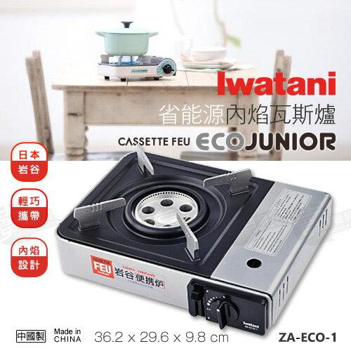 ﹝賣餐具﹞iwatani 岩谷 省能源 內焰 瓦斯爐 ZA-ECO-1 / 2801051003525