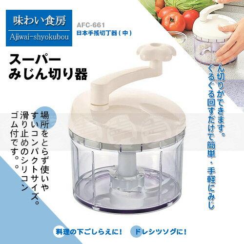 ﹝賣餐具﹞日本 下村 旋轉切碎食物調理器 手搖切丁器 (中) AFC-661