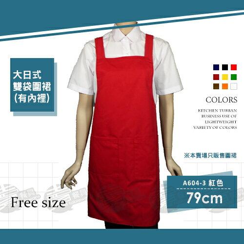 ﹝賣餐具﹞大日式雙袋圍裙 H型綁帶圍裙 雙口袋 (有內裡) A604多色