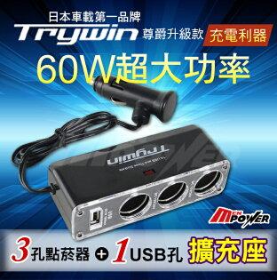 【禾笙科技】免運 Trywin 原廠3孔點菸器 +1 USB孔擴充座 智慧型手機、GPS 等適用 3孔點菸器 擴充座