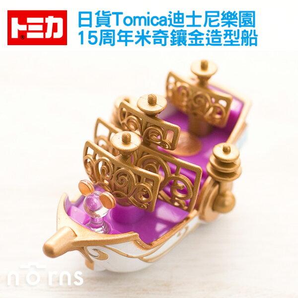 NORNS 【迪士尼樂園版-15周年-米奇鑲金造型船】日本TOMICA多美小汽車 disney 米老鼠