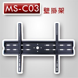 【遙控天王】MS-C03(明視MS)液晶/電漿/LED電視壁掛安裝架(37~65吋) **本售價為每組價格**