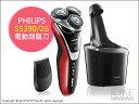 【配件王】日本代購 PHILIPS 飛利浦 S5390/26 三刀頭 電鬍刀 5000系列 電動刮鬍刀 深度刮鬍 清潔座