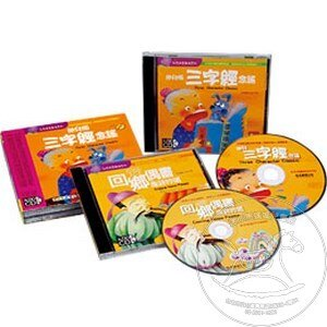【迷你馬】風車 三字經V.S唐詩吟唱(雙CD) 4714426100652