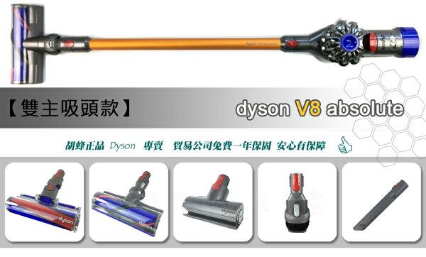 現貨 Dyson V8 Absolute 5吸頭版 2016最新旗艦 雙主吸頭 HEPA sv09 sv10 v6  FLUFFY