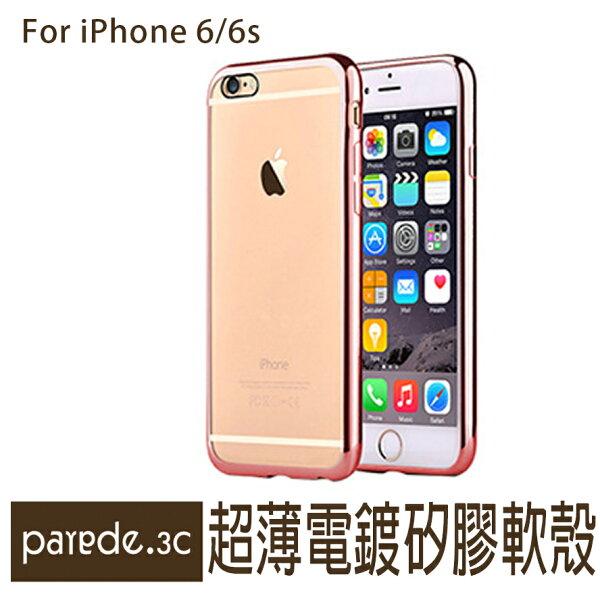 電鍍邊框 金屬質感 iphone6/6S 超薄透明殼 保護套 手機殼 軟殼超輕 玫瑰金 銀黑【Parade.3C派瑞德】