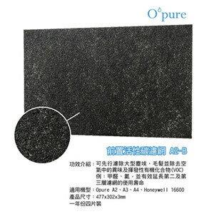 Opure 臻淨 活性碳濾網  A2-B 適用於 A2、A3、A4