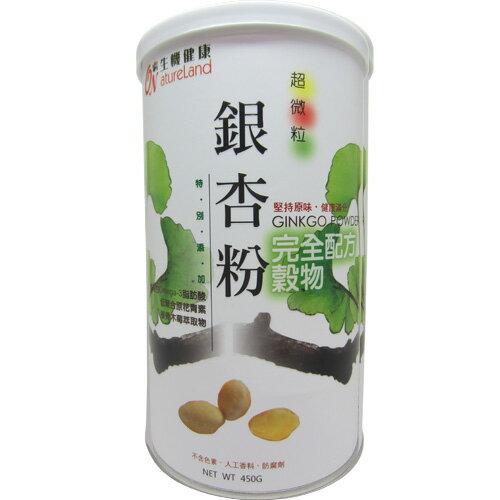 生機健康-銀杏粉完全配方穀物450g/罐(有效日期:2017/01/11)