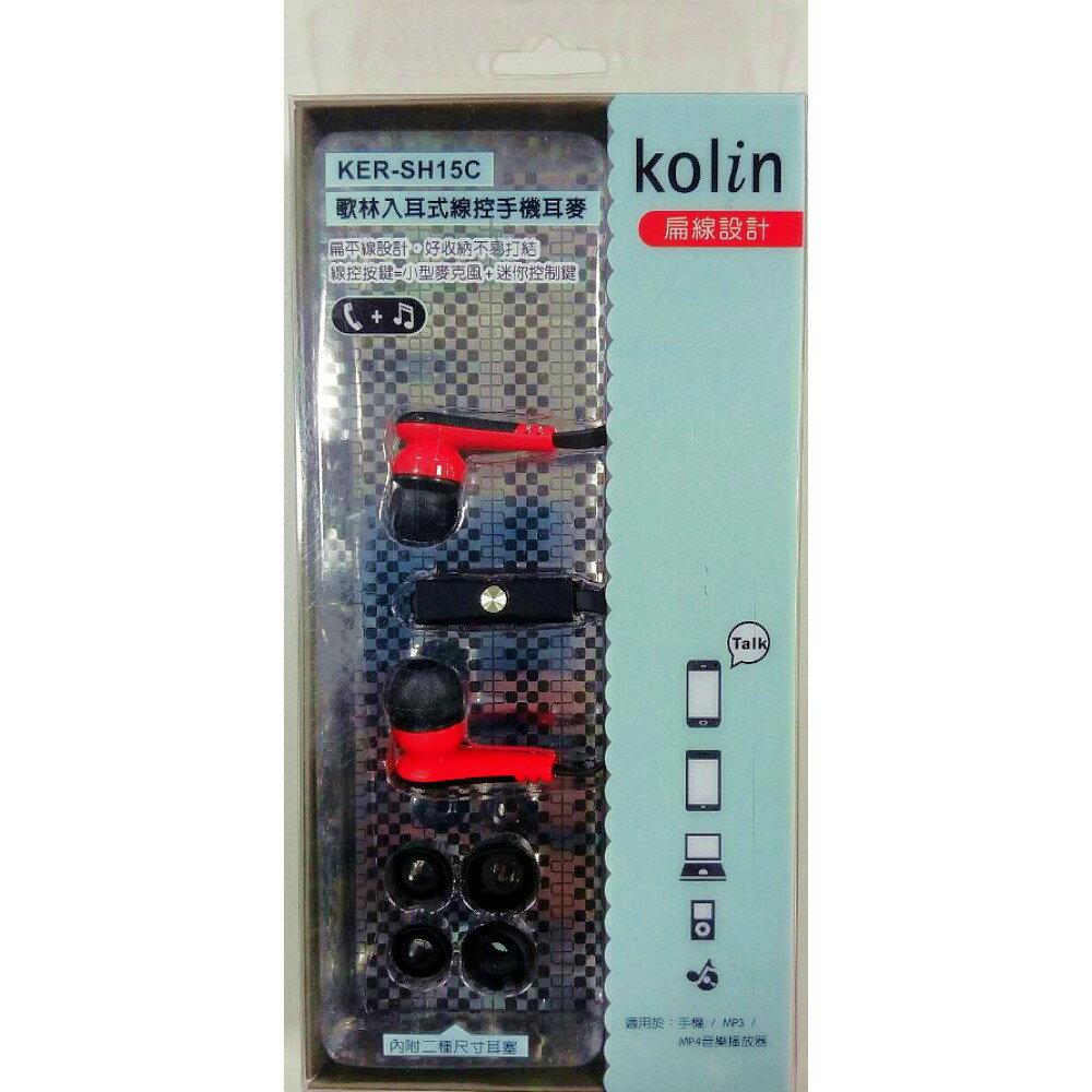 小玩子 kolin 耳機 造型設計 線控 密閉 附耳塞 迷你控制鍵 KER-SH15C