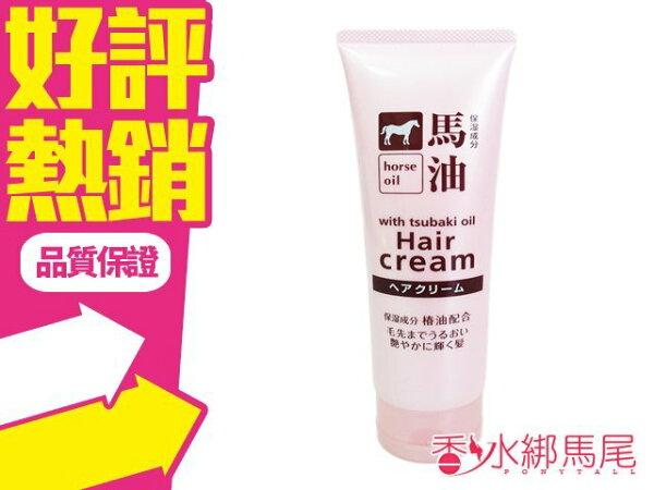 ◐香水綁馬尾◐日本 熊野 馬油 保濕護髮乳 護髮霜 160g 免沖洗
