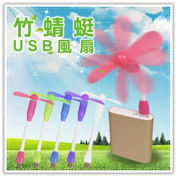 【aife life】竹蜻蜓USB風扇-B版-出清NG版/可彎曲USB風扇/手風扇/迷你小風扇/行動風扇/可接行動電源/非小米風扇