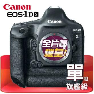 """Canon佳能 EOS 1DX 單機身 平行輸入貨""""正經800"""""""