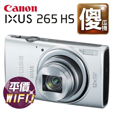 Canon佳能 IXUS 265 HS(銀) 彩虹公司貨