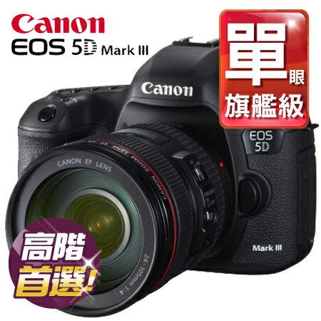 "Canon佳能 EOS 5D Mark III+24-105 KIT 彩虹公司貨 6/30前申請審核通過送原電+印表機 ""正經800"""