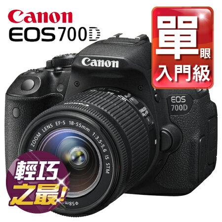 """CANON佳能 EOS 700D 18-55mm STM變焦組 送32G10+lpe8電池 彩虹公司貨 """"正經800"""""""