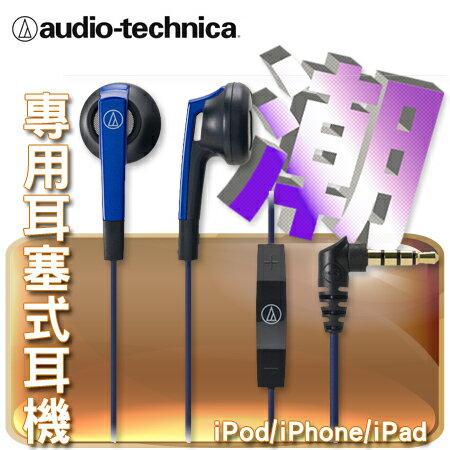 """鐵三角 iPod/iPhone/iPad專用耳塞式耳機 ATH-C505i 藍色""""正經800"""""""