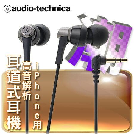 鐵三角 iPod/iPhone/iPad專用耳塞式耳機 ATH-CKR3i 黑色 台灣公司貨 保固一年