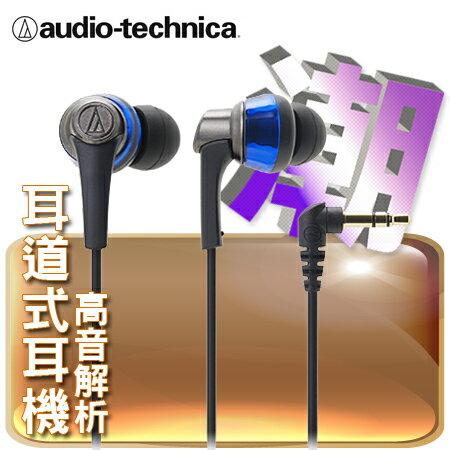鐵三角 耳塞式耳機 ATH-CKR5 藍色 台灣公司貨 保固一年