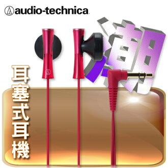 """鐵三角 耳塞式耳機 ATH-J100 紅色 台灣公司貨 保固一年""""正經800"""""""
