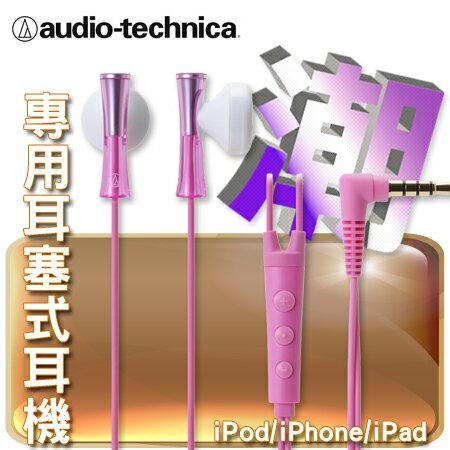 鐵三角 iPod/iPhone/iPad專用耳塞式耳機 ATH-J100i 淺粉紅 台灣公司貨 保固一年