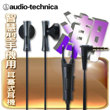 """鐵三角 智慧型手機用耳塞式耳機 ATH-J100iS 黑色""""正經800"""""""