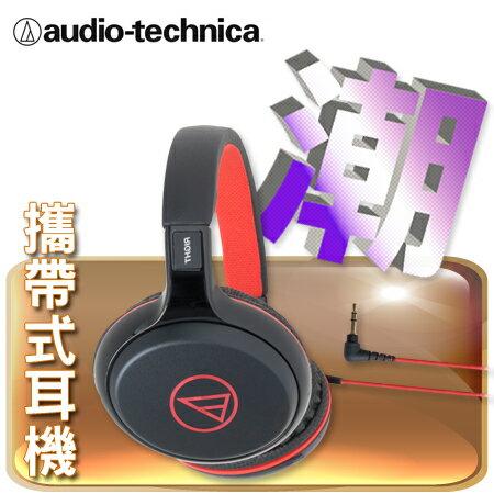 """鐵三角 頭戴/攜帶式耳機 ATH-S600 紅色 """"正經800"""""""