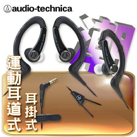 """鐵三角 運動耳塞式耳機 ATH-SPORT1 黑色""""正經800"""""""