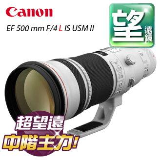 Canon EF 500 mm F/4 L IS USM II 平行輸入