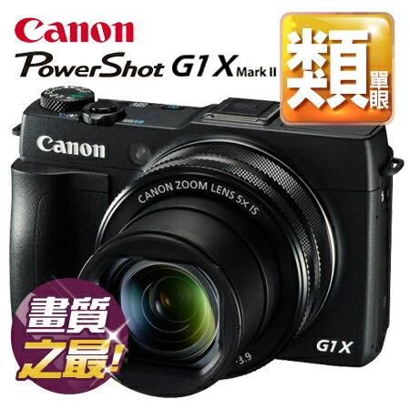 Canon佳能 PowerShot G1X Mark II 1.5吋超大感光元件 f 2.