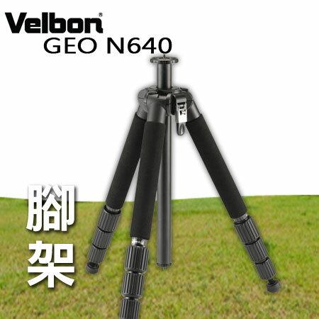 """金鐘 Velbon GEO N640 碳纖腳架 含3-WAY POCHETTE 多功能腳架便攜套""""正經800"""""""