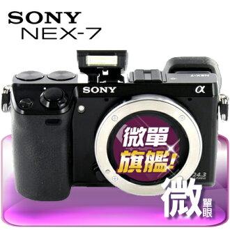 SONY NEX-7 單機身(中文平輸)