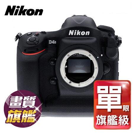 """Nikon尼康 D4s 全幅機王  公司貨 """"正經800"""""""