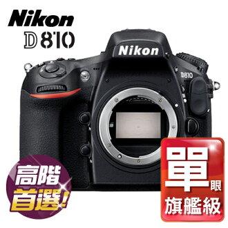 "Nikon尼康 D810 單機身 (平輸中文) ""正經800"""