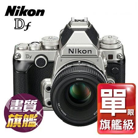 """Nikon尼康 DF 銀黑+50mm f1.8鏡  文青機 夜拍王█公司貨█ 平輸另電洽 """"正經800"""""""