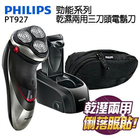 PHILIPS飛利浦 PT927 勁能系列 乾濕兩用三刀頭電鬍刀