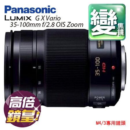 """Panasonic松下 Lumix G Vario 35-100mm f/2.8 OIS Zoom 長焦鏡皇 """"正經800"""""""