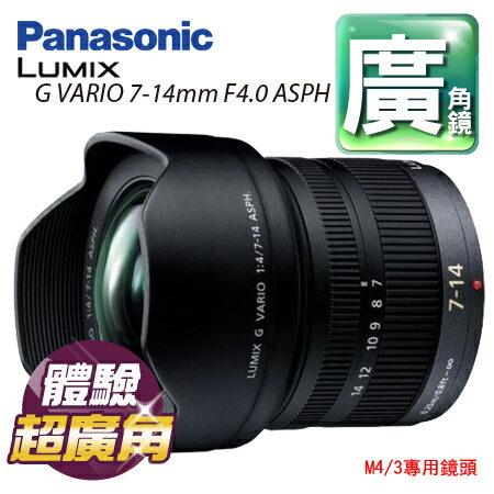 """Panasonic松下 LUMIX G VARIO 7-14mm F4.0 ASPH M4/3專用鏡頭 """"正經800"""""""