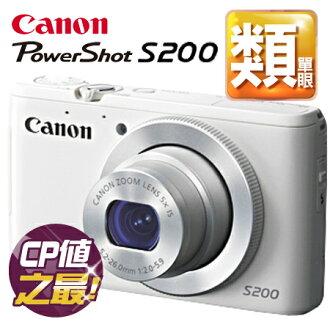 "Canon佳能 PowerShot S200 白色 彩虹公司貨 ""正經800"""