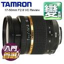 Tamron SP AF 17-50 F/2.8 XR Di II (A16) For C/N 平行輸入貨