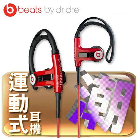 """""""福利品低價出清"""" Beats Powerbeats 運動型耳塞式耳機 - 紅 先創公司貨 保固一年 """"正經800"""""""