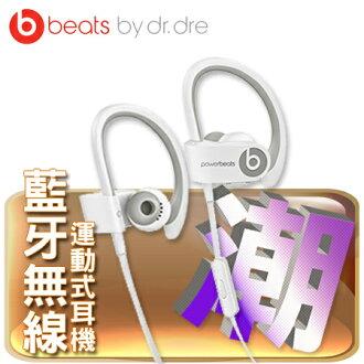 "Beats Powerbeats2 Wireless藍牙無線運動耳機 (白)先創公司貨 保固一年""正經800"""