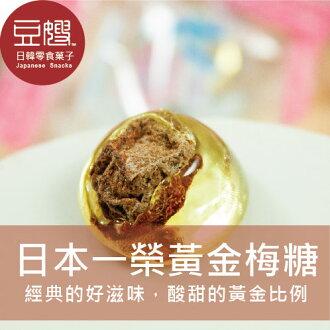 【豆嫂】日本零食 一榮黃金梅堂(單顆5元/下單76顆贈24顆以袋裝出貨)