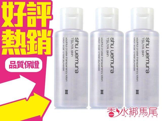 ◐香水綁馬尾◐ SHU UEMURA 植村秀 光燦新肌晶透露 50ML 保濕 滋潤 兩款