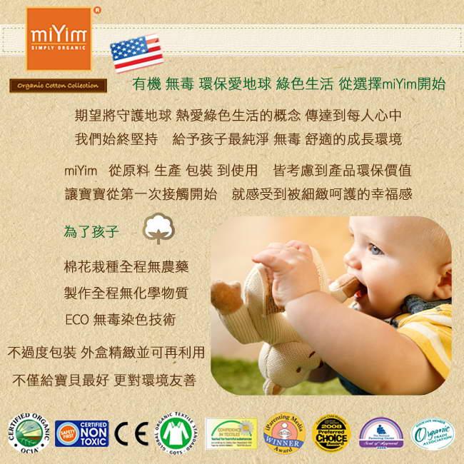 【大成婦嬰】美國 miYim 固齒器 手圈圈款系列 28301 (4款樣式) 全新 公司貨 2