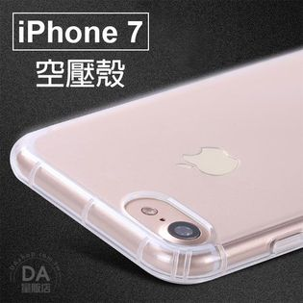 《DA量販店》iPhone 7 氣墊 防震 防摔 防撞 保護套 手機殼 空壓殼(W96-0098)