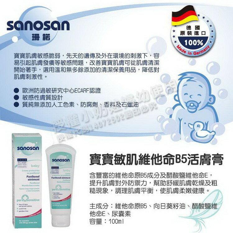 Sanosan 珊諾 - 寶寶敏肌維他命B5活膚膏100ml 1