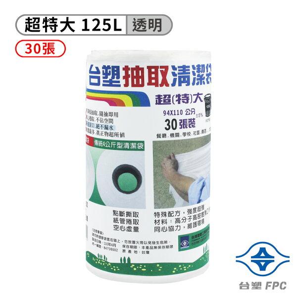台塑 實心 清潔袋 垃圾袋 (超特大) (白) (125L) (94*110cm)