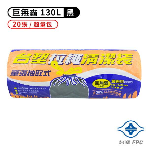 台塑 實心 拉繩 清潔袋 垃圾袋 (巨無霸) (130L) (94*102cm)