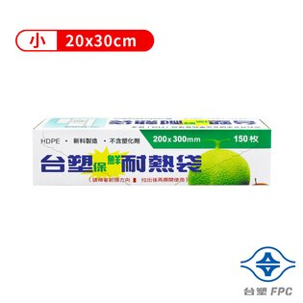 台塑保鮮耐熱袋 - (小)(20*30cm)